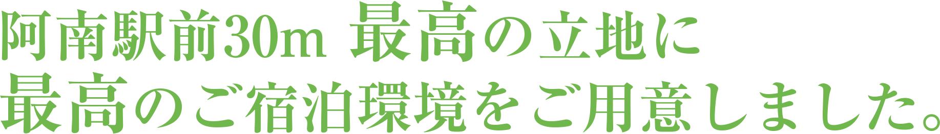 あなんステーションホテル-楽天トラベル